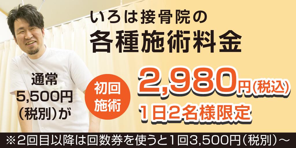 《いろは接骨院の各種施術料金》通常5,000円が初回施術2,980円(税込) 1日2名様限定 ※2回目以降は回数券を使うと1回3,500円〜