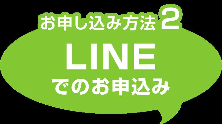 お申し込み方法2:LINEでのお申込み