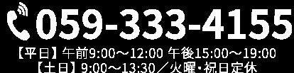 059-333-4155 【平日】午前9:00〜12:00 午後15:00〜19:00 【土日】9:00〜13:30/火曜定休