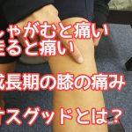 成長期の膝の痛みオスグッド
