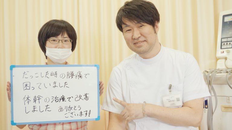 だっこした時の腰痛で困っていました。体幹の治療で改善しました。ありがとうございます!